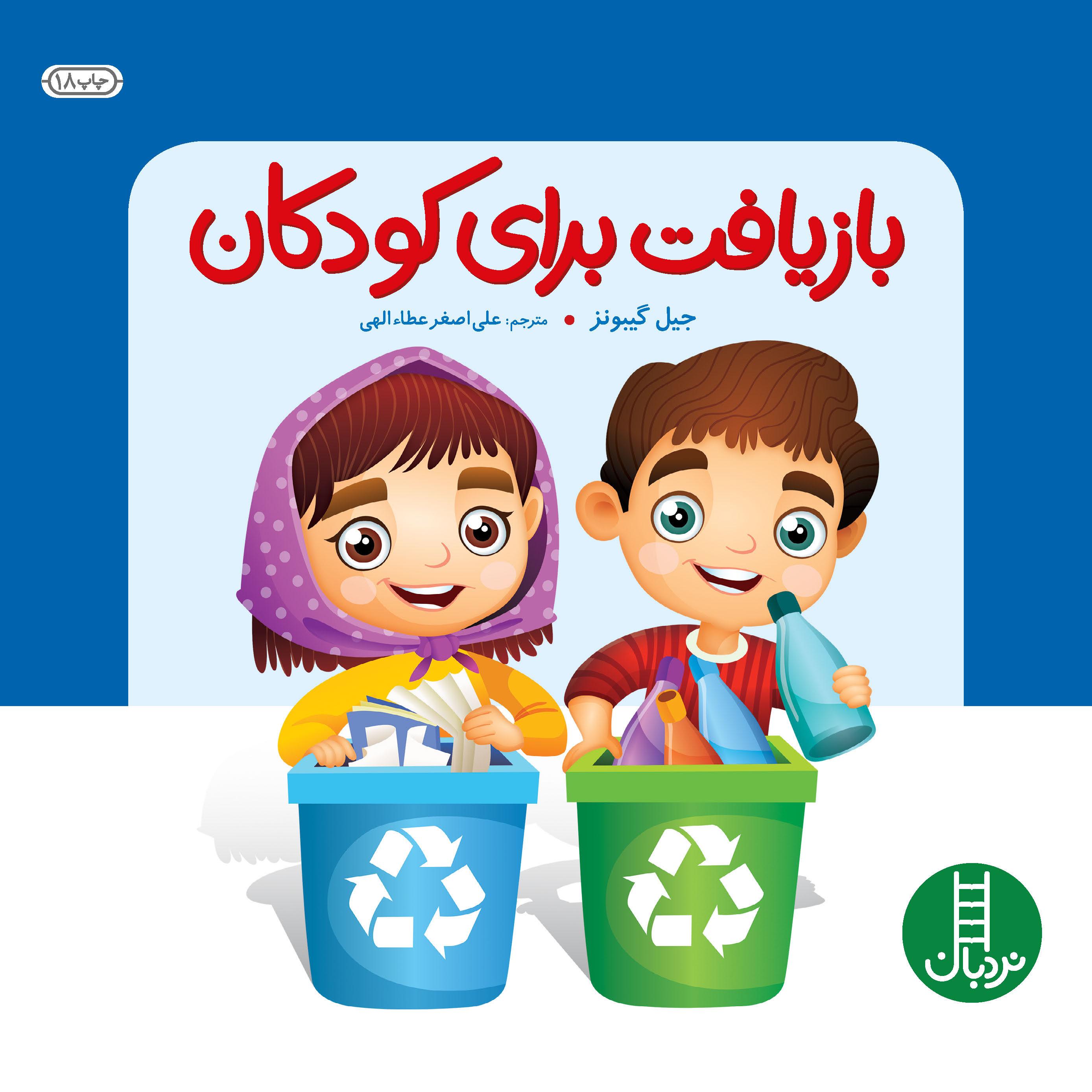 بازیافت برای کودکان