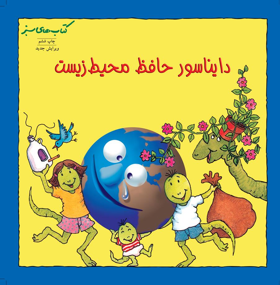 دايناسور حافظ محيطزيست