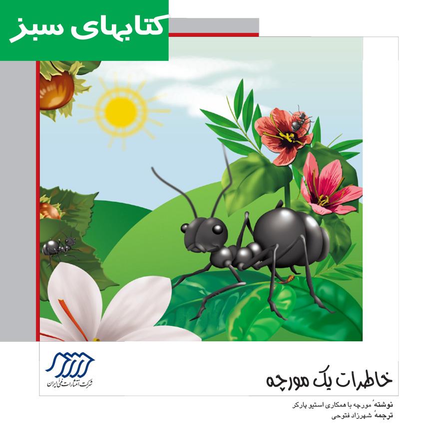 خاطرات يک مورچه (داستان زندگی من در لانه)...
