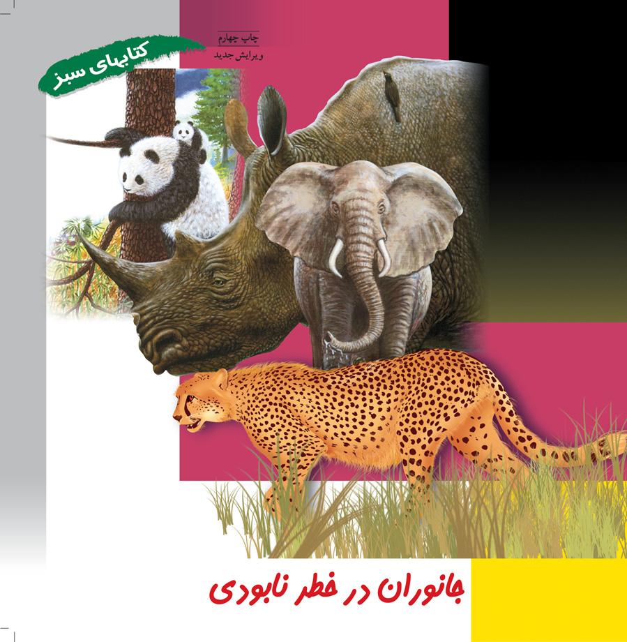 جانوران در خطر نابودی