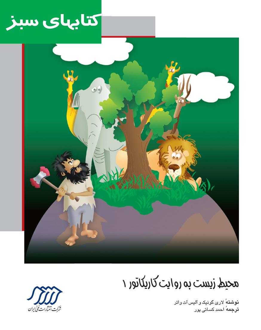 محیطزیست به روایت کاریکاتور 1...