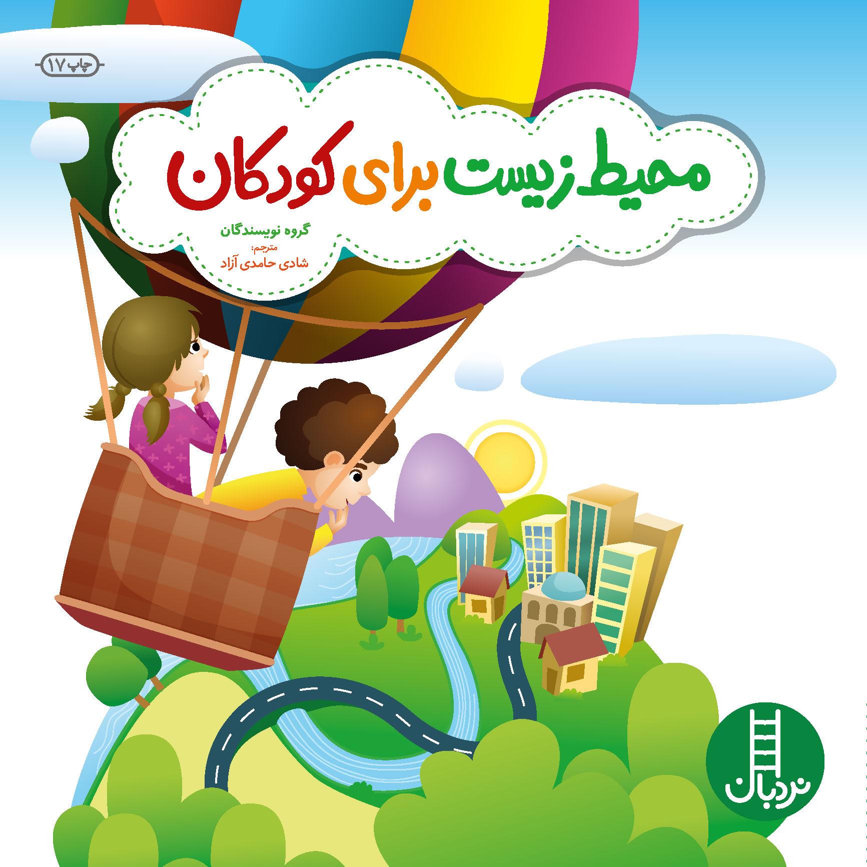 محیط زیست برای کودکان