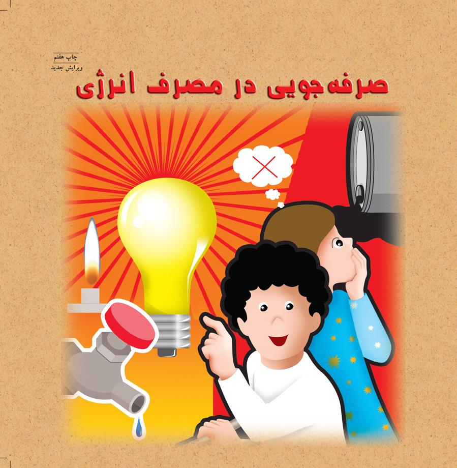 صرفه جويی در مصرف انرژی