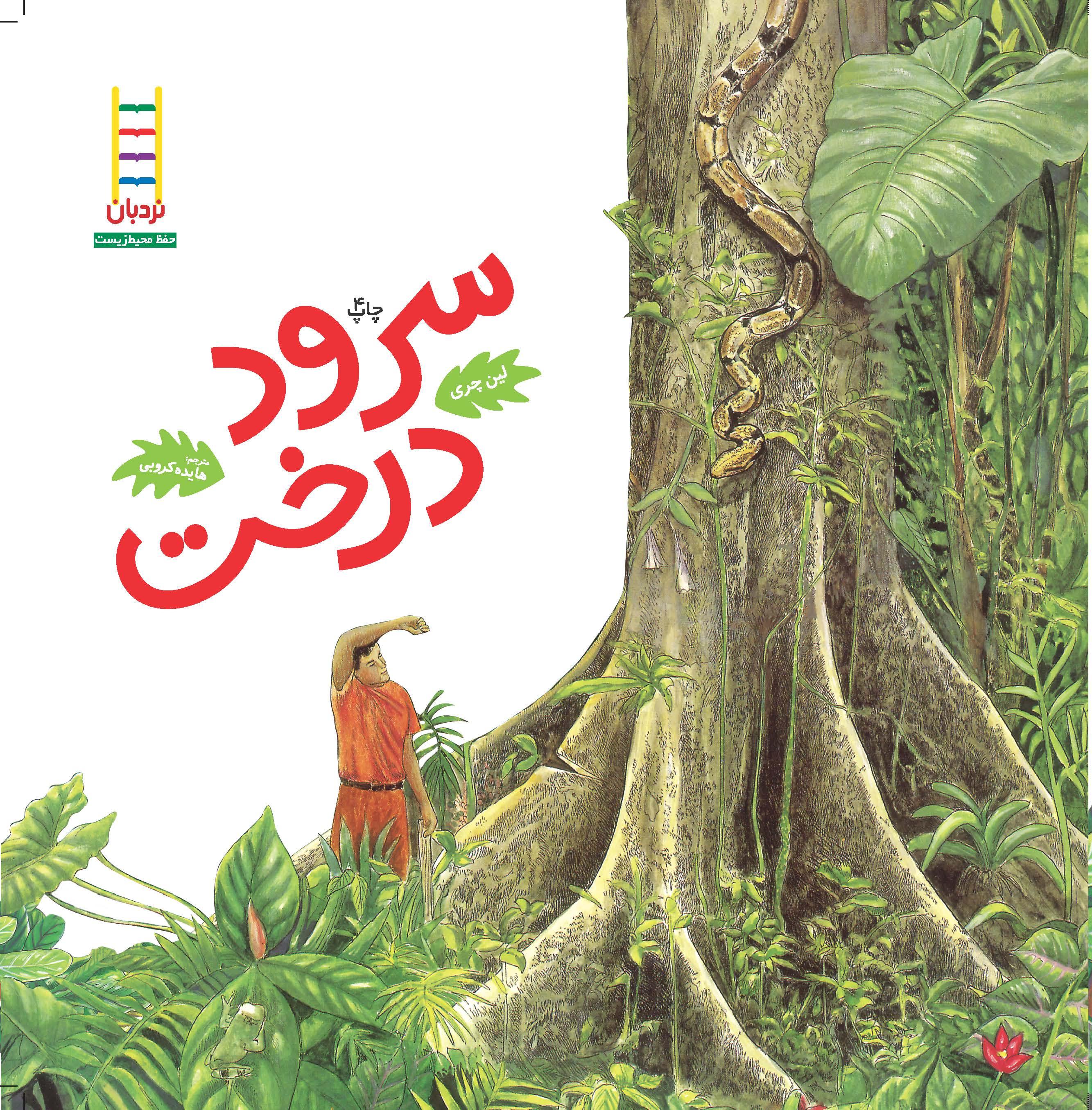 سرود درخت
