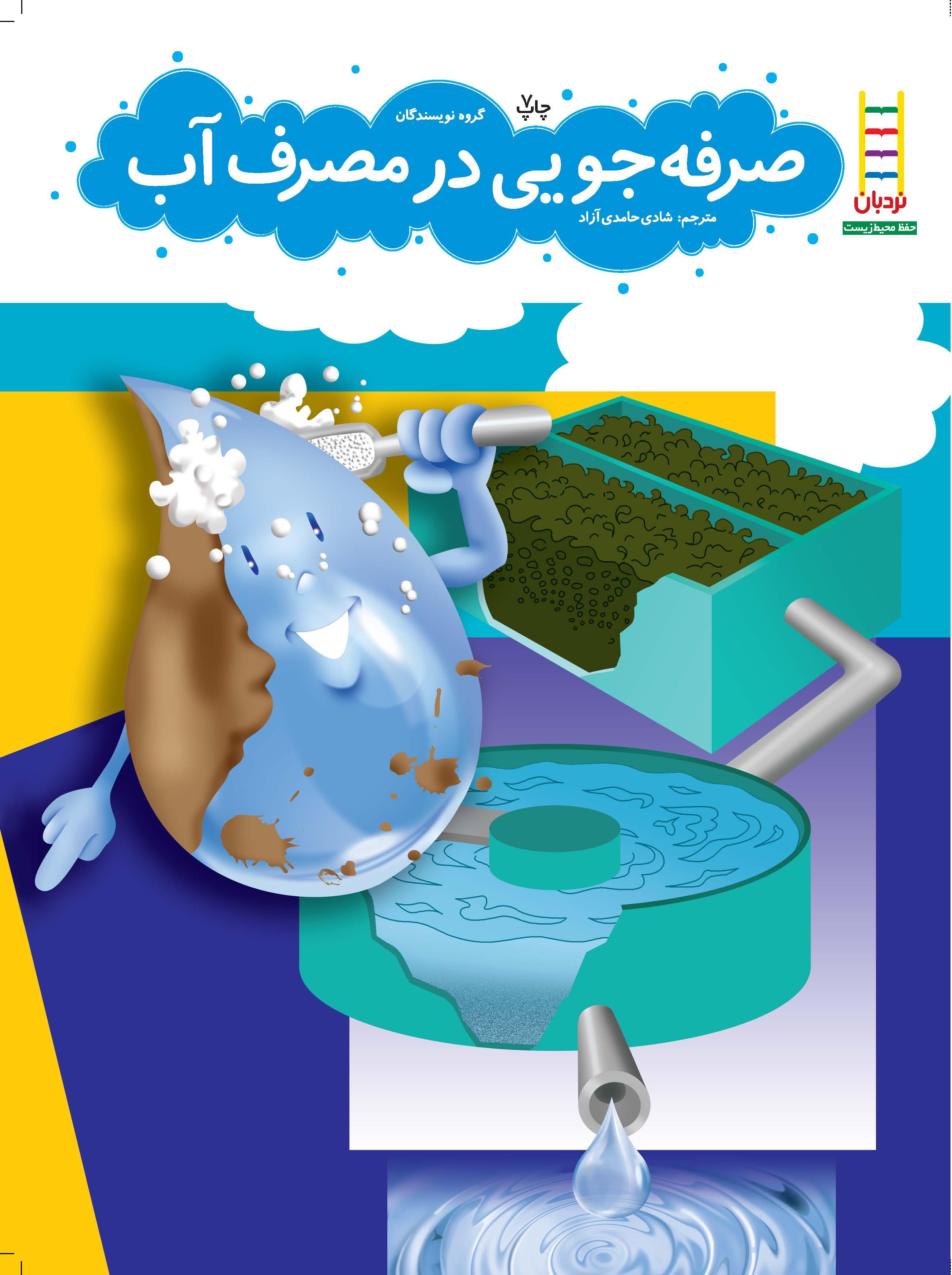 صرفه جويی در مصرف آب