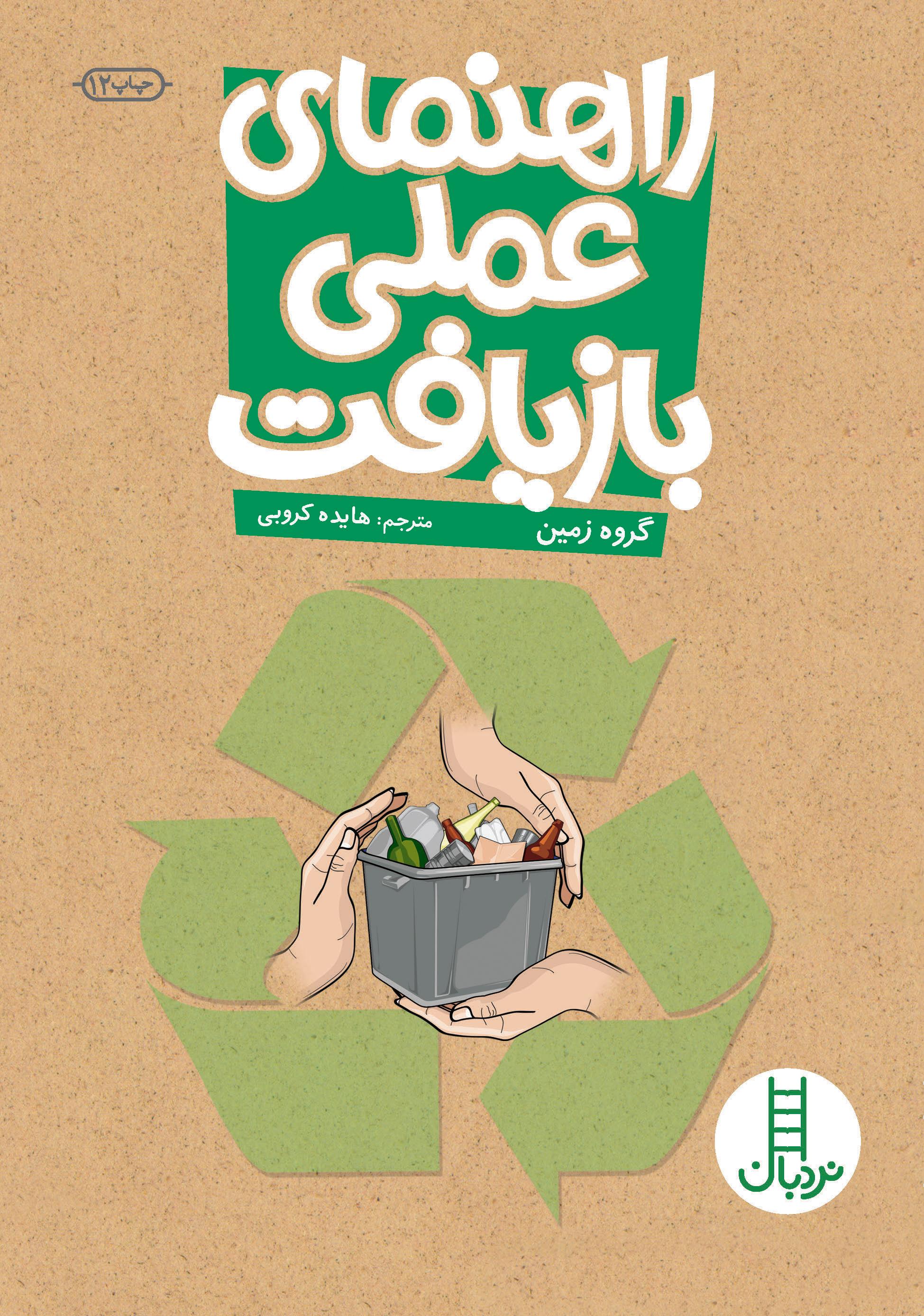 راهنمای عملی بازیافت