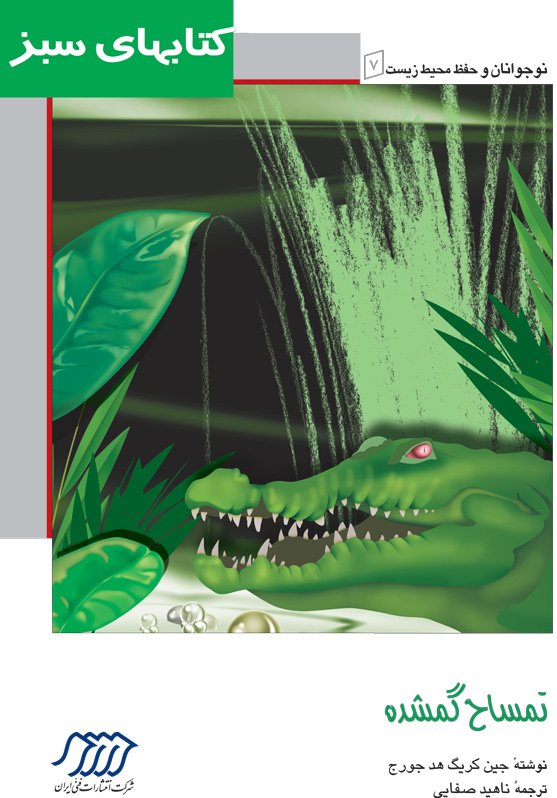 تمساح گمشده