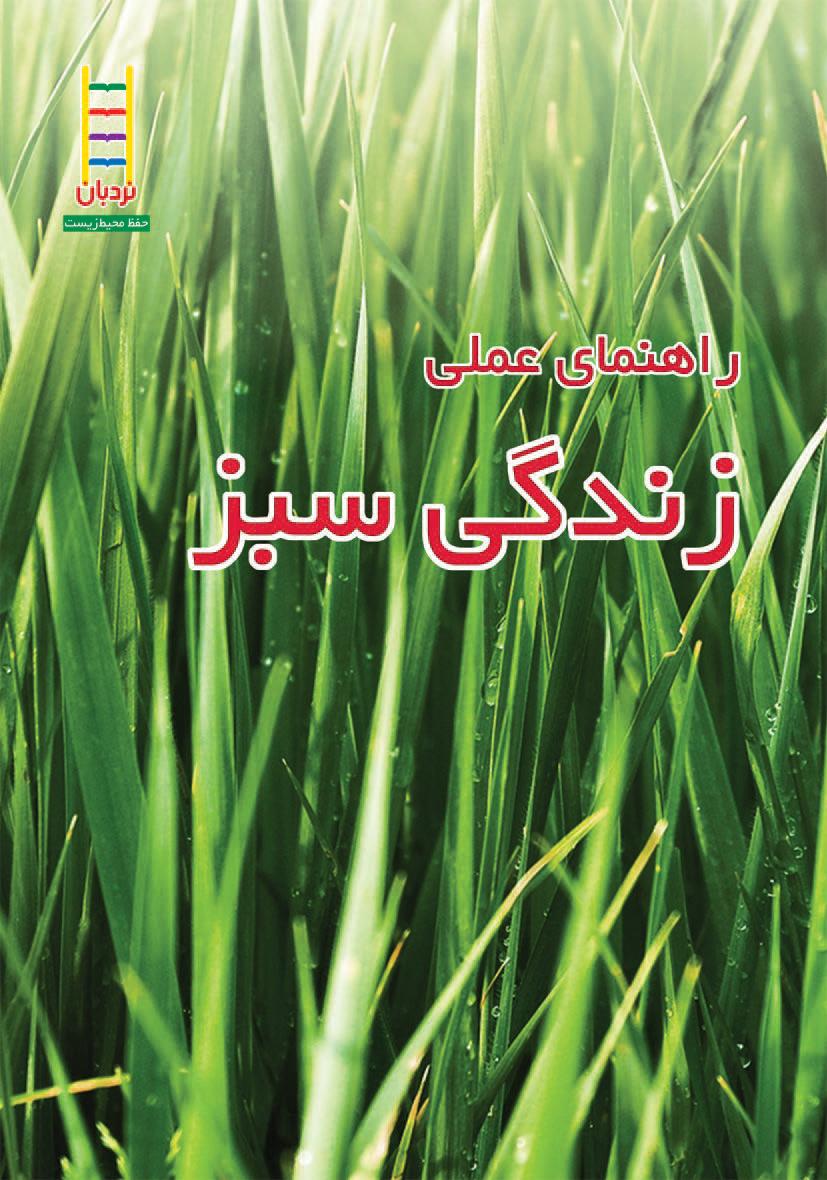 راهنمای عملی زندگی سبز