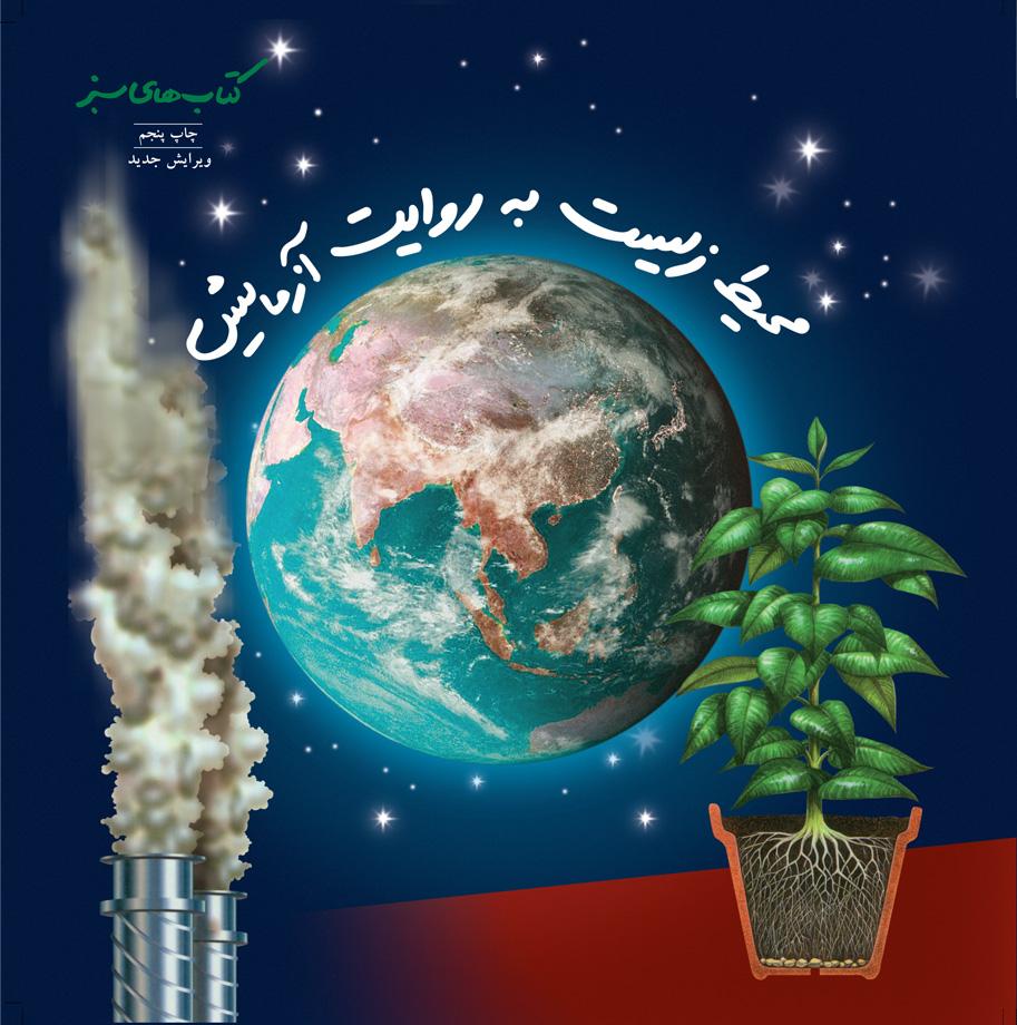 محیط زیست به روایت آزمایش
