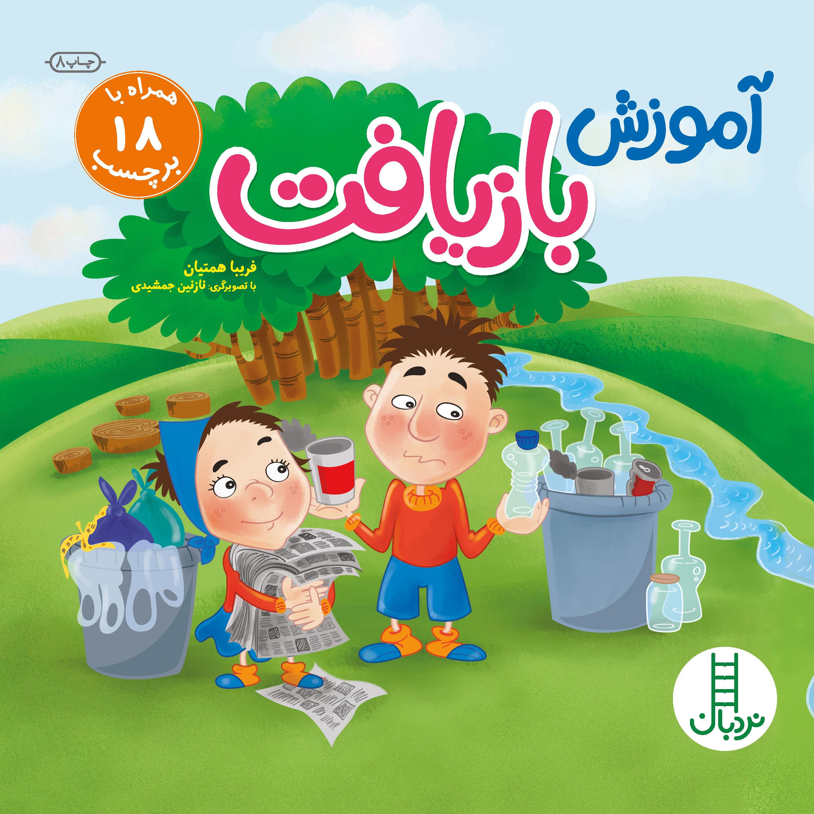 آموزش بازیافت (بچسبان و بیاموز)...