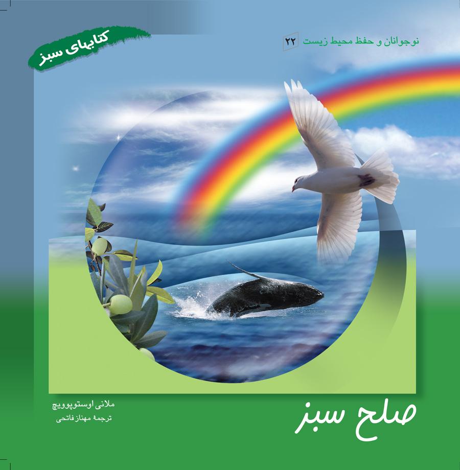 صلح سبز