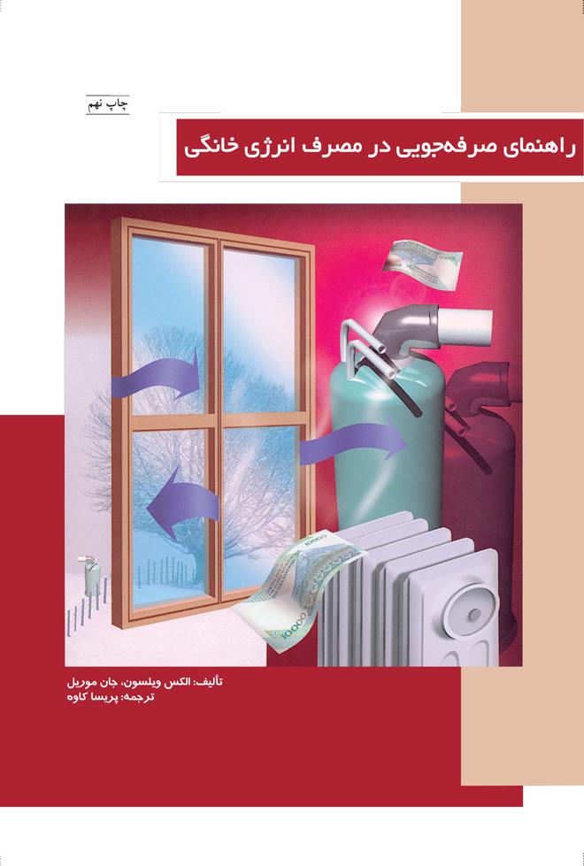 راهنمای صرفه جويی در مصرف انرژی خانگی...