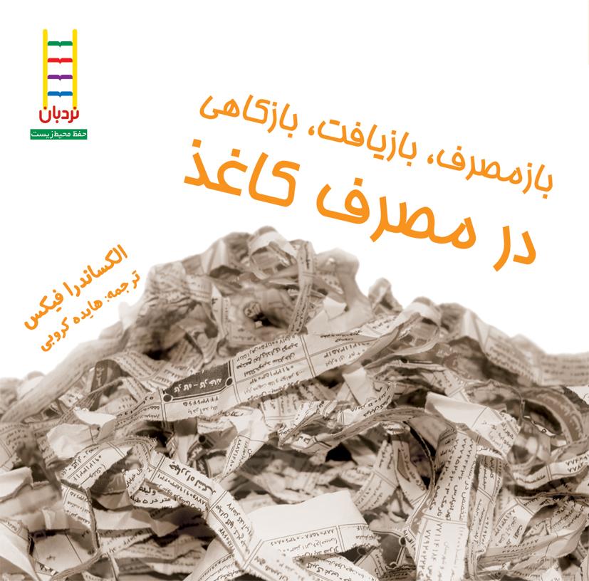 بازمصرف، بازیافت، بازکاهی در مصرف کاغذ...