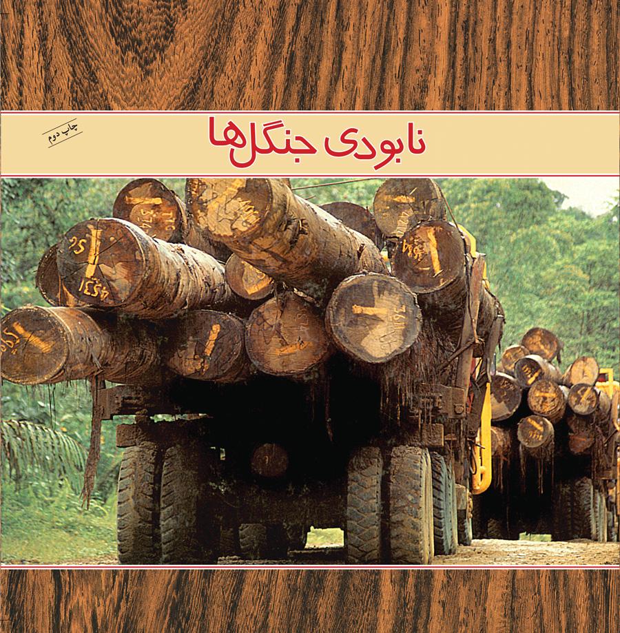 نابودی جنگلها