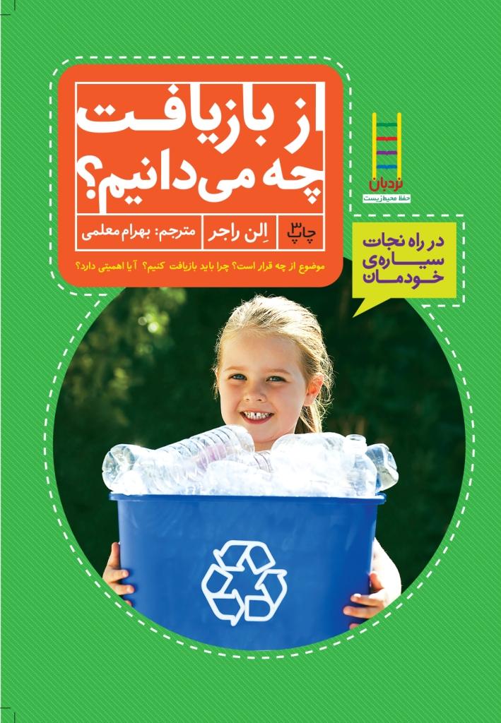از بازیافت چه میدانیم؟