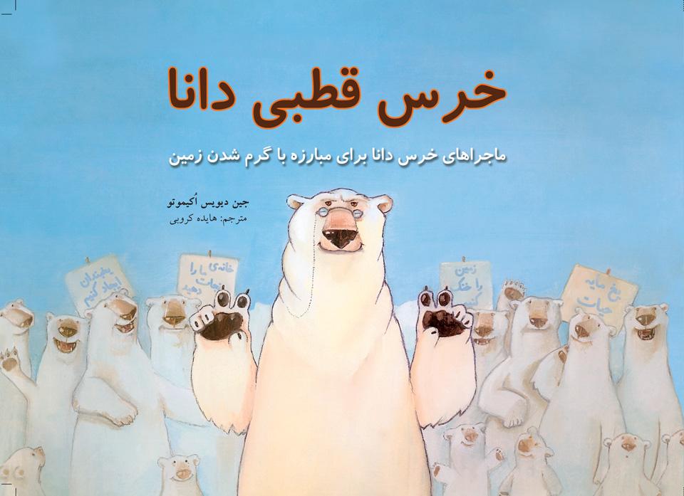 خرس قطبی دانا