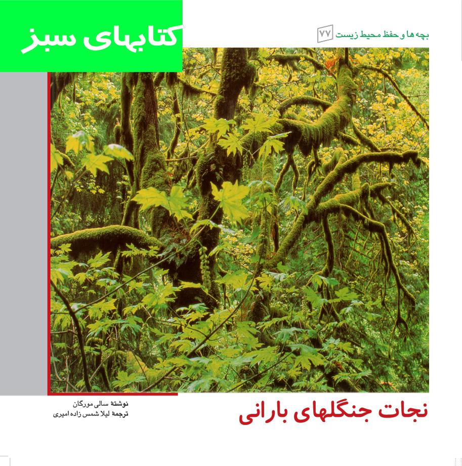 نجات جنگلهای بارانی