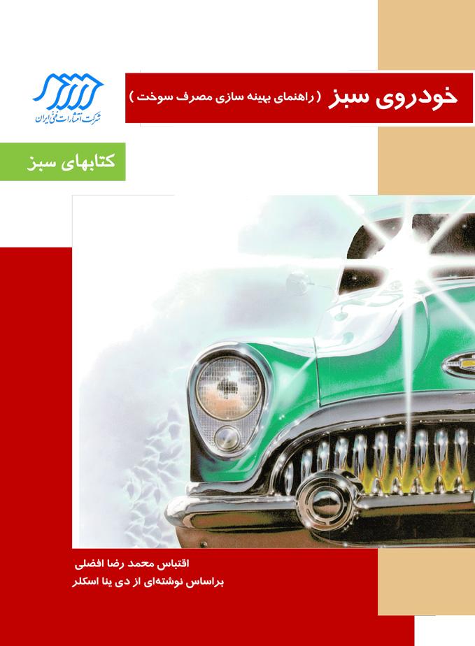 خودروی سبز (راهنمای بهينه سازی مصرف سوخت)...