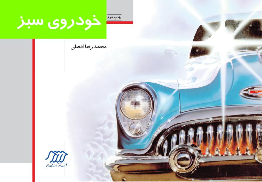 خودروی سبز (راهنمای بهينهسازی مصرف سوخت)
