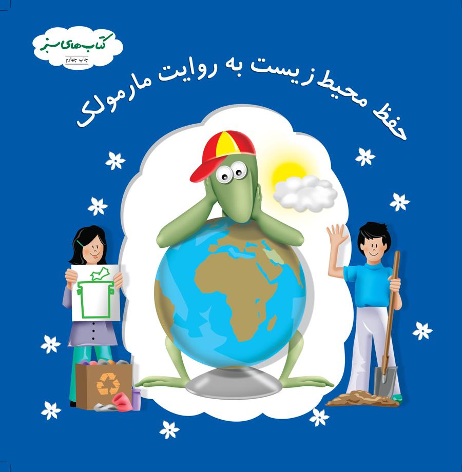حفظ محیطزیست به روایت مارمولک...