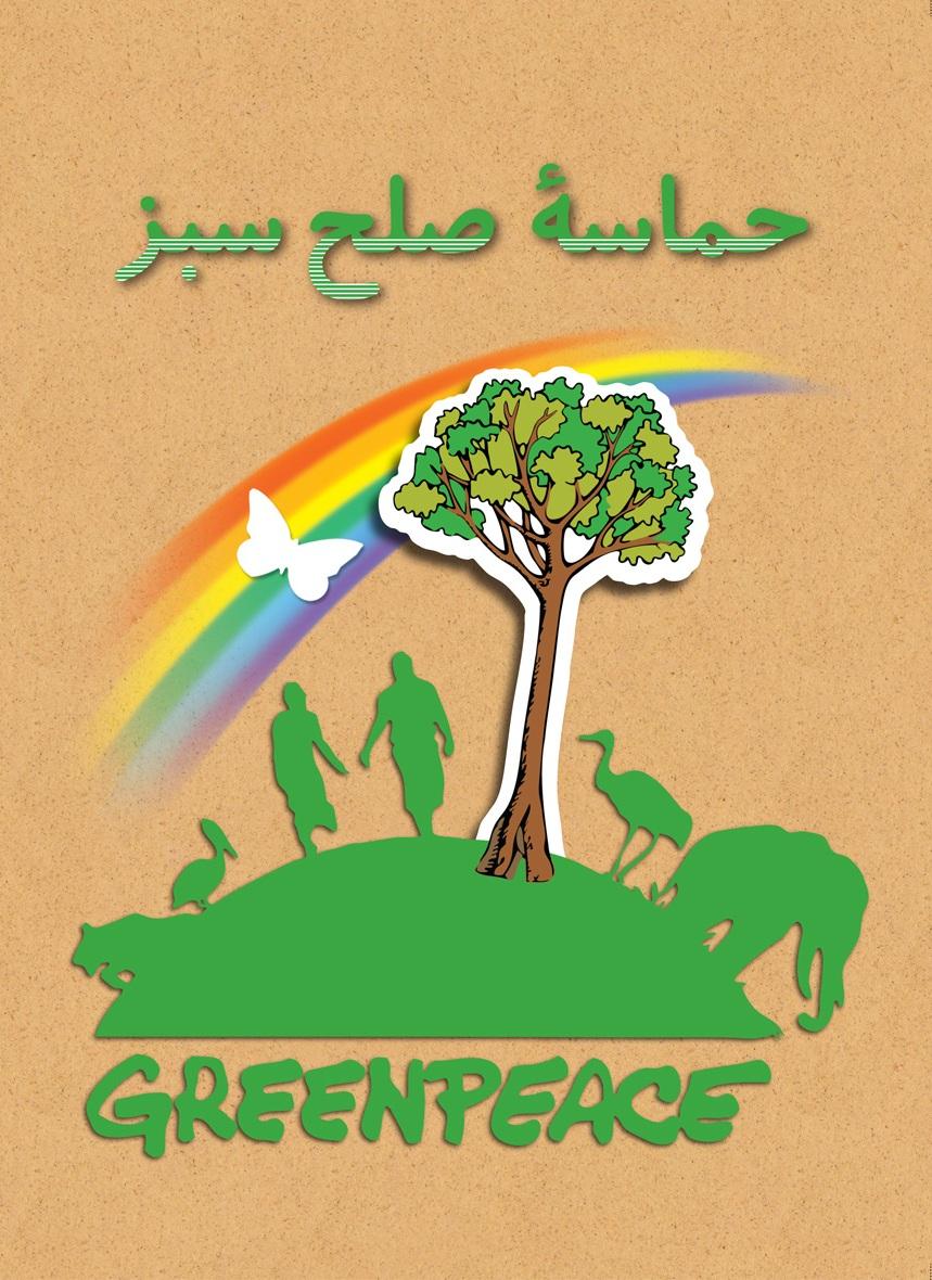 حماسه صلح سبز