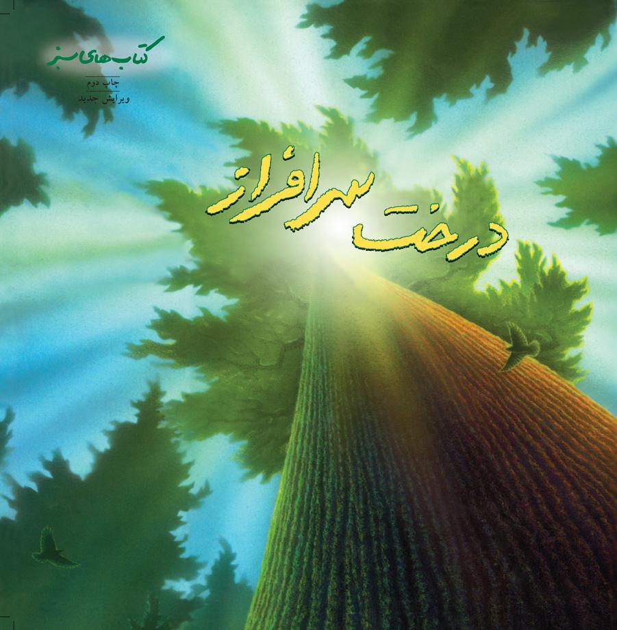 درخت سرافراز