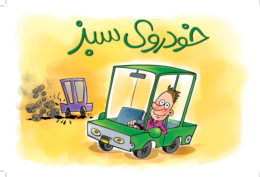 خودروی سبز