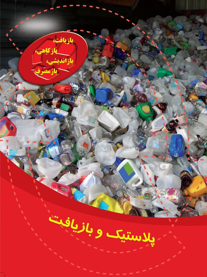 پلاستیک و بازیافت (بازیافت، بازکاهی، بازاندیشی، با...