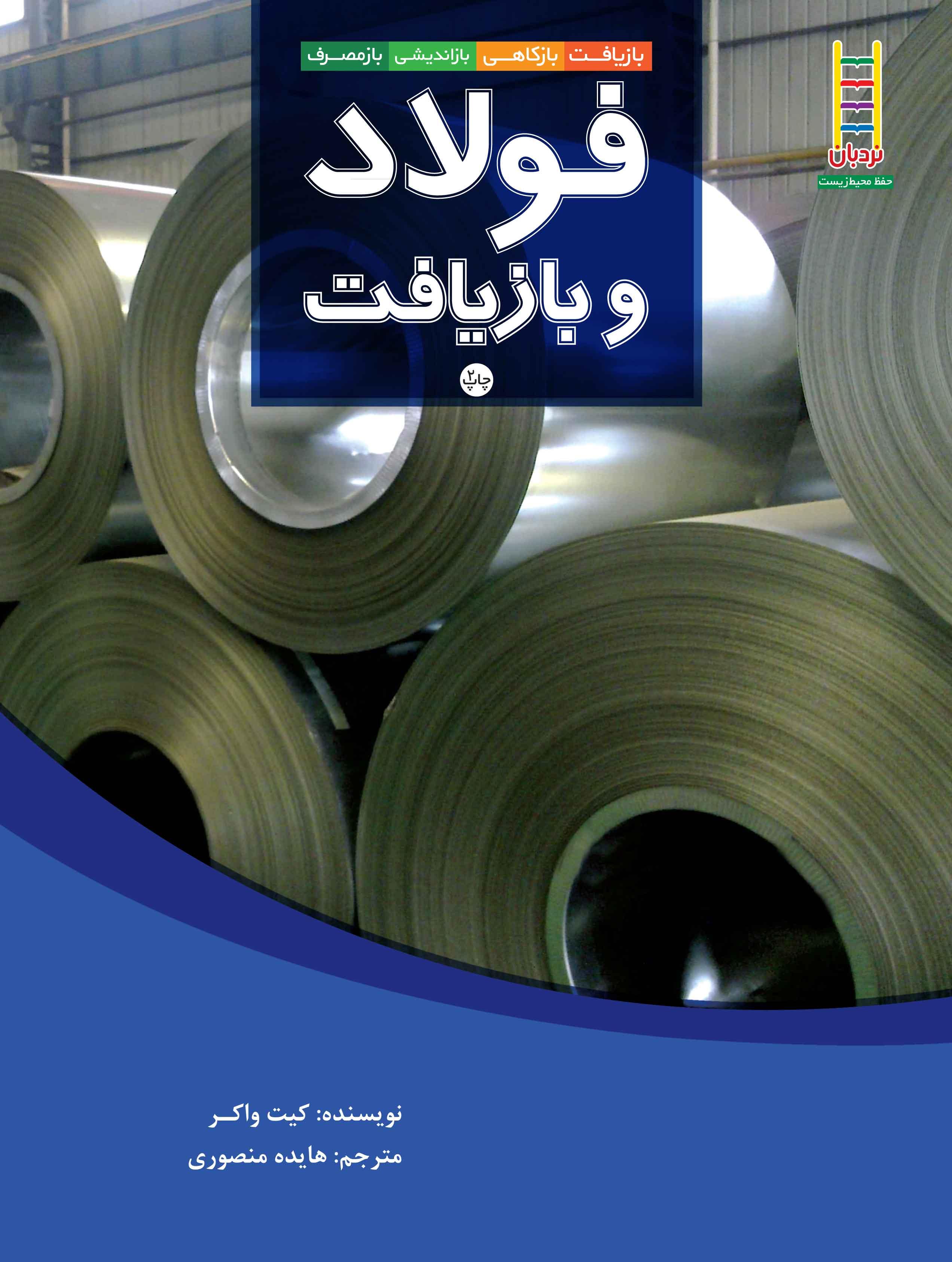 فولاد و بازیافت (بازیافت، بازکاهی، بازاندیشی، بازم...