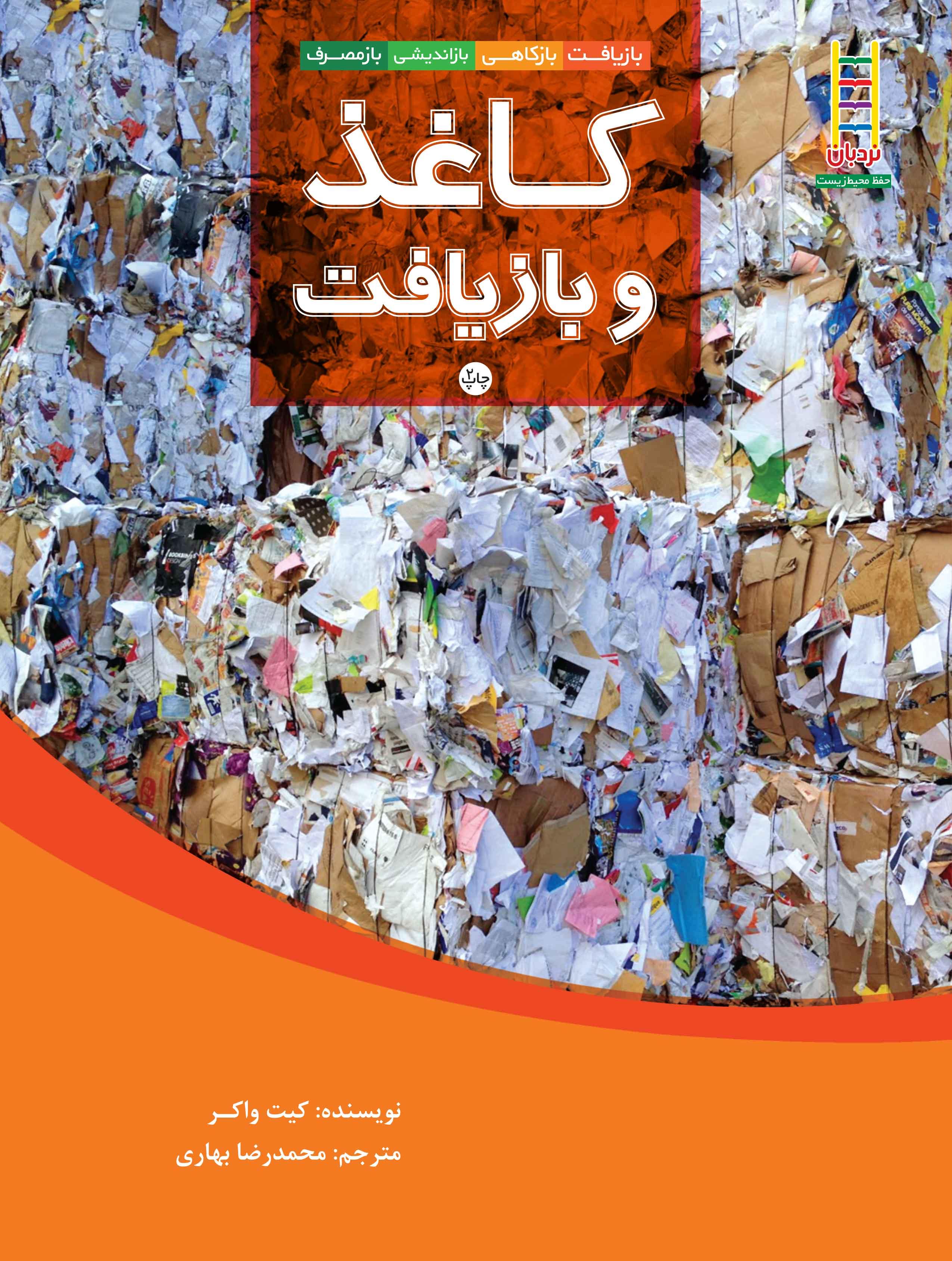 کاغذ و بازیافت (بازيافت، بازکاهی، بازانديشی، بازمص...