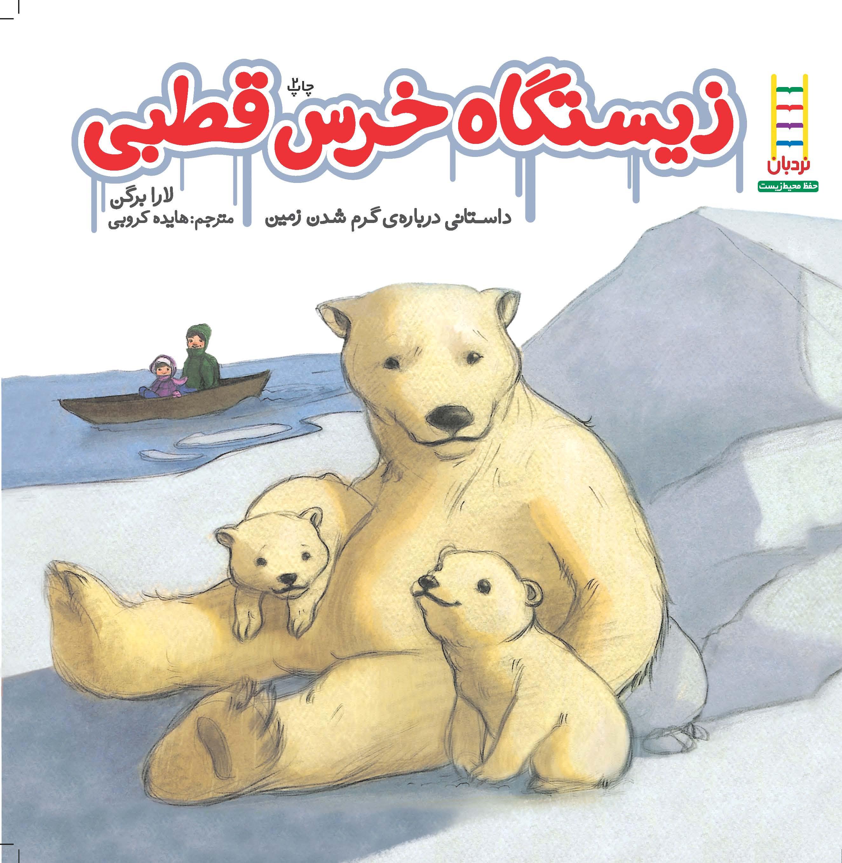 زیستگاه خرس قطبی (داستانی دربارهی گرم شدن زمین)...