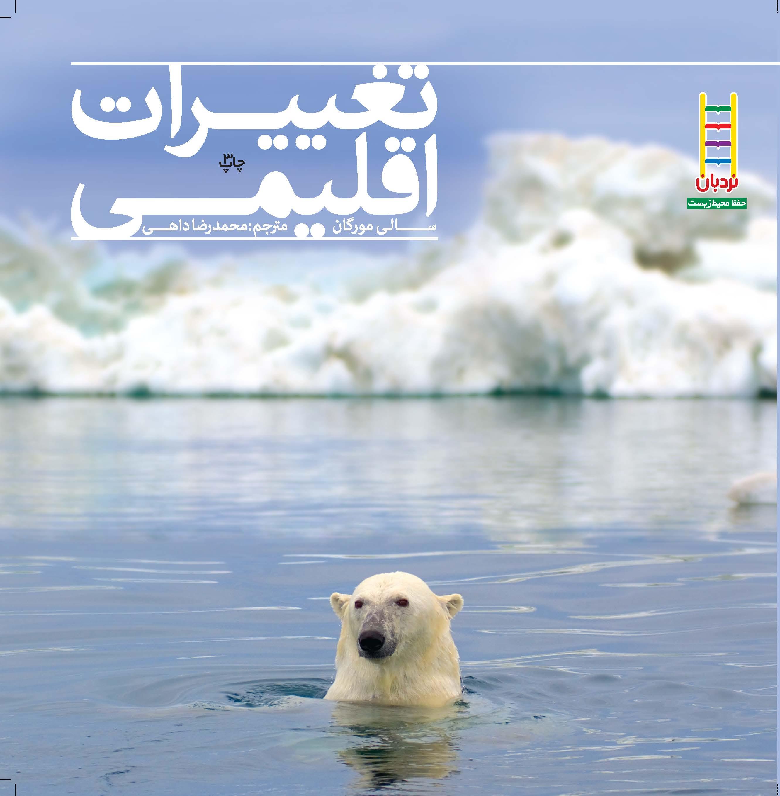 تغییرات اقلیمی(آب و هوا)