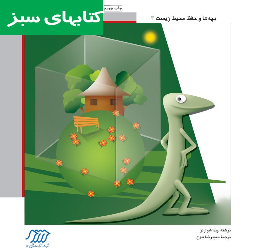 مارمولک و حفاظت محيطزيست (حمایت حیوانات)...