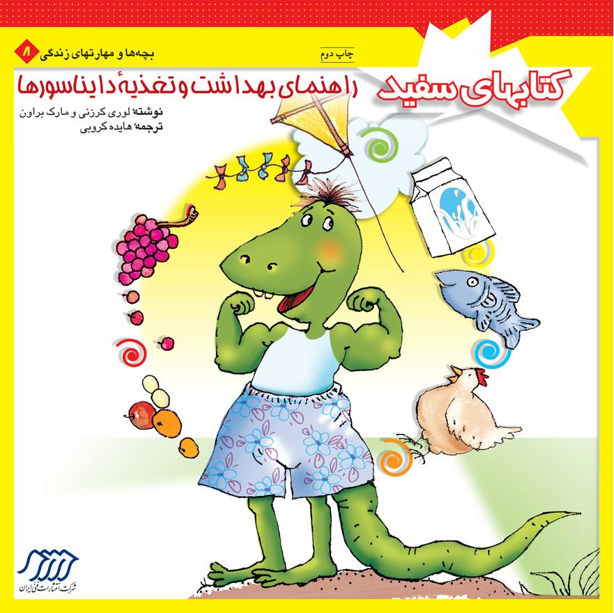 راهنمای بهداشت و تغذیه دایناسورها...
