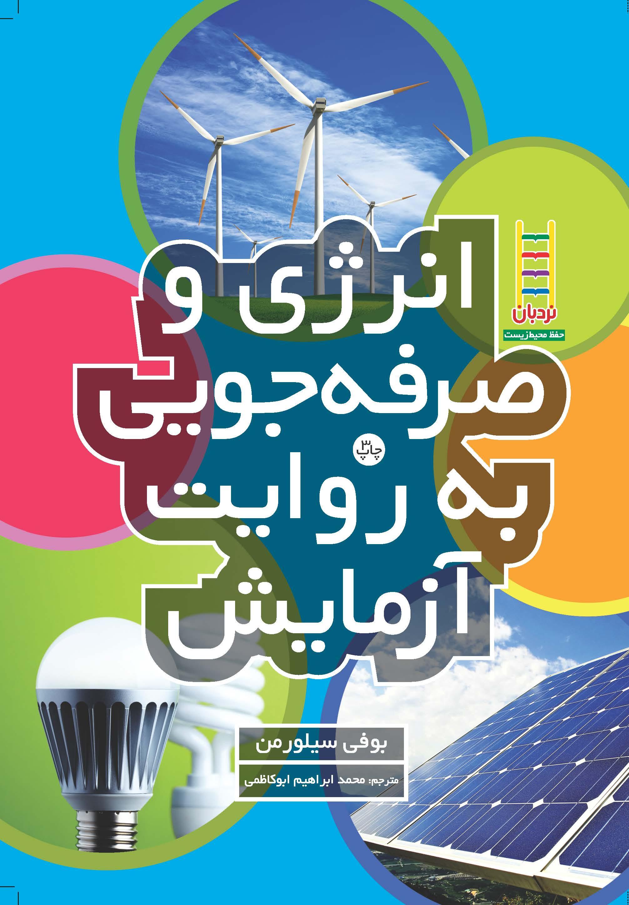 انرژی و صرفهجویی به روایت آزمایش...