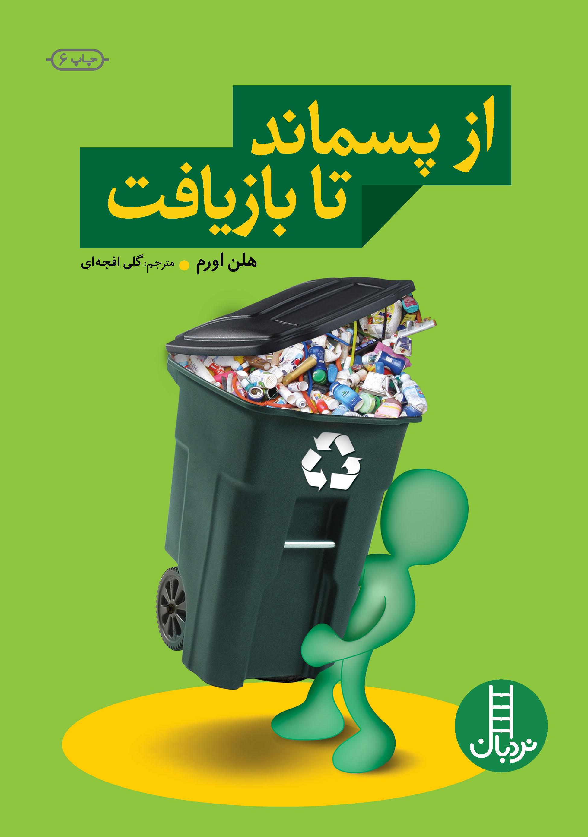 از پسماند تا بازیافت