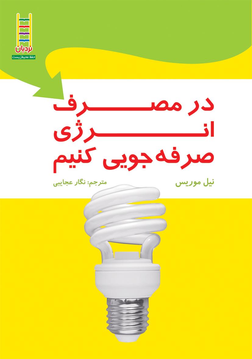 در مصرف انرژی صرفه جويی كنيم...