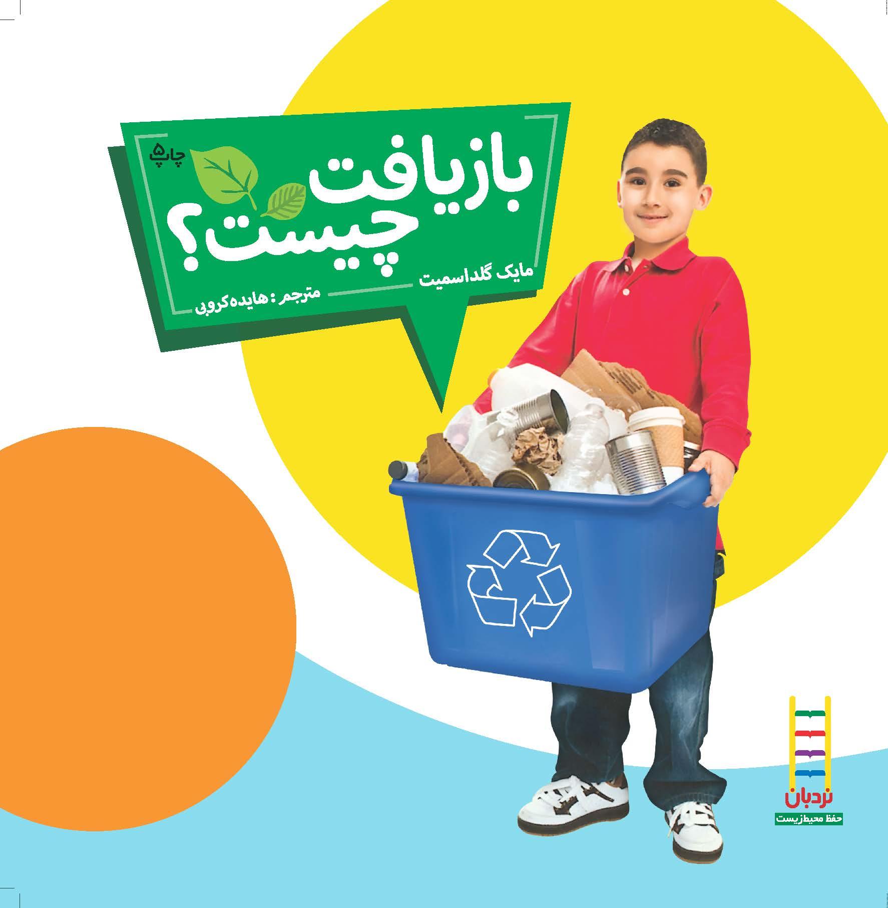 بازیافت چیست؟