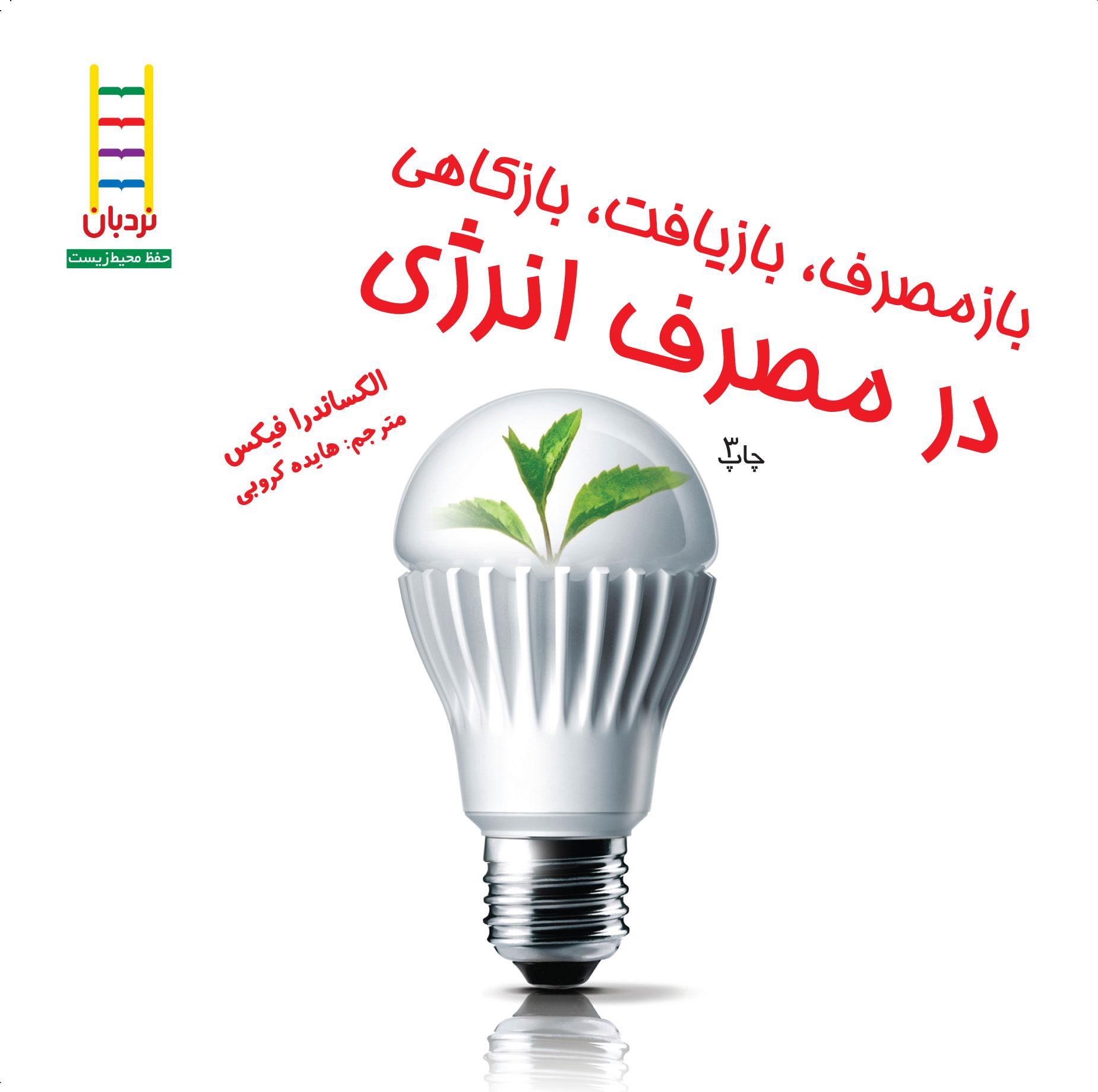 بازمصرف، بازیافت، بازکاهی در مصرف انرژی...