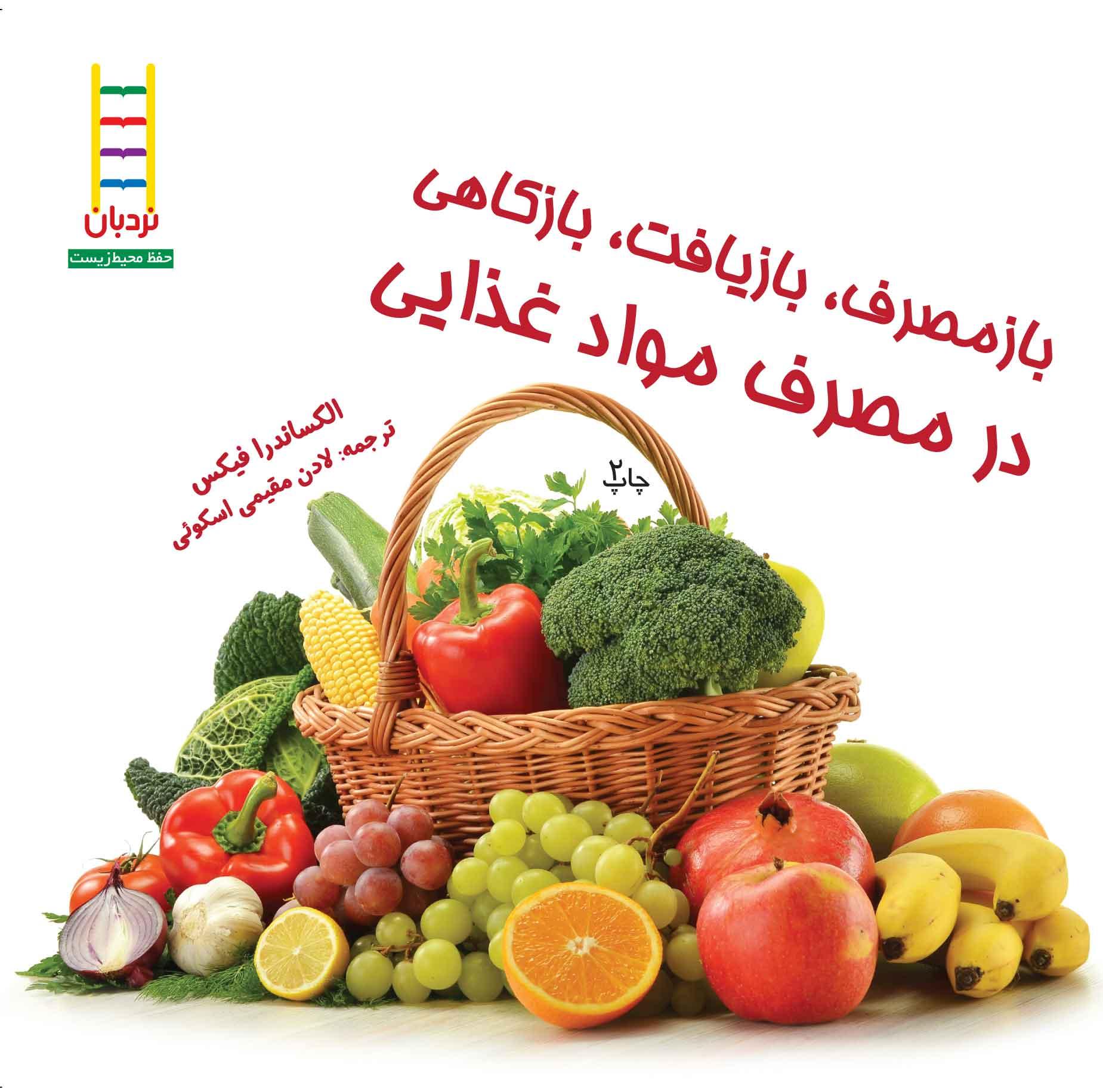 بازمصرف، بازیافت، بازکاهی در مصرف مواد غذایی...