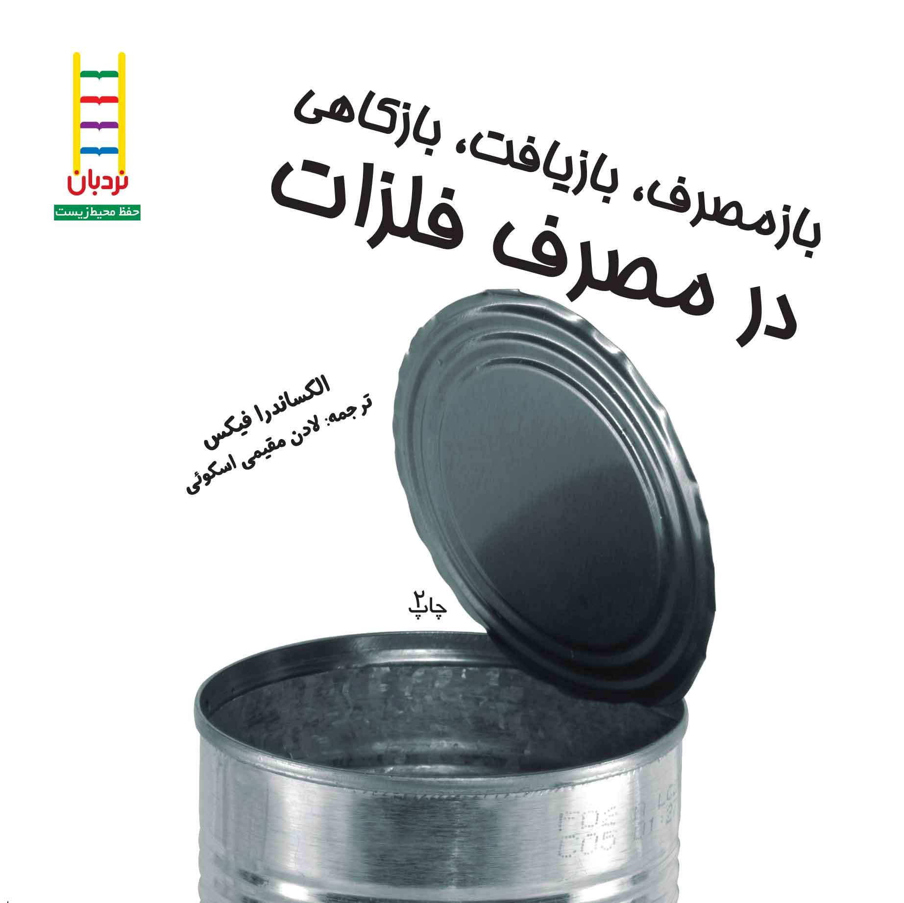 بازمصرف، بازیافت، بازکاهی در مصرف  فلزات...