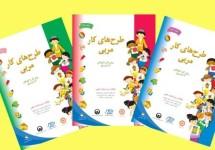 انتشارات فنی ایران (کتابهای نردبان) برای بار چهارم ناشر برگزیدۀ جشنوارۀ رشد شد.