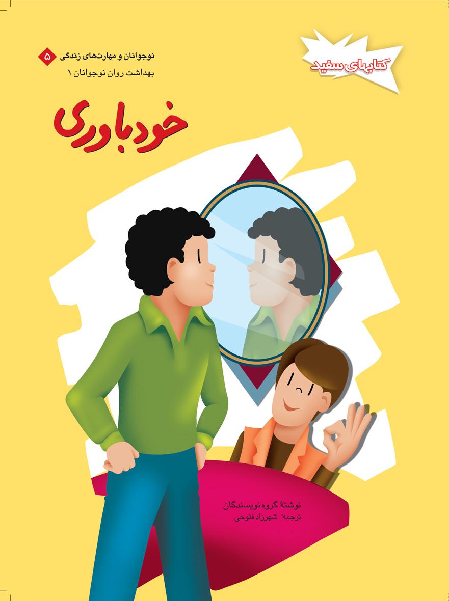 بهداشت روان نوجوانان 1 (خودباوری)...