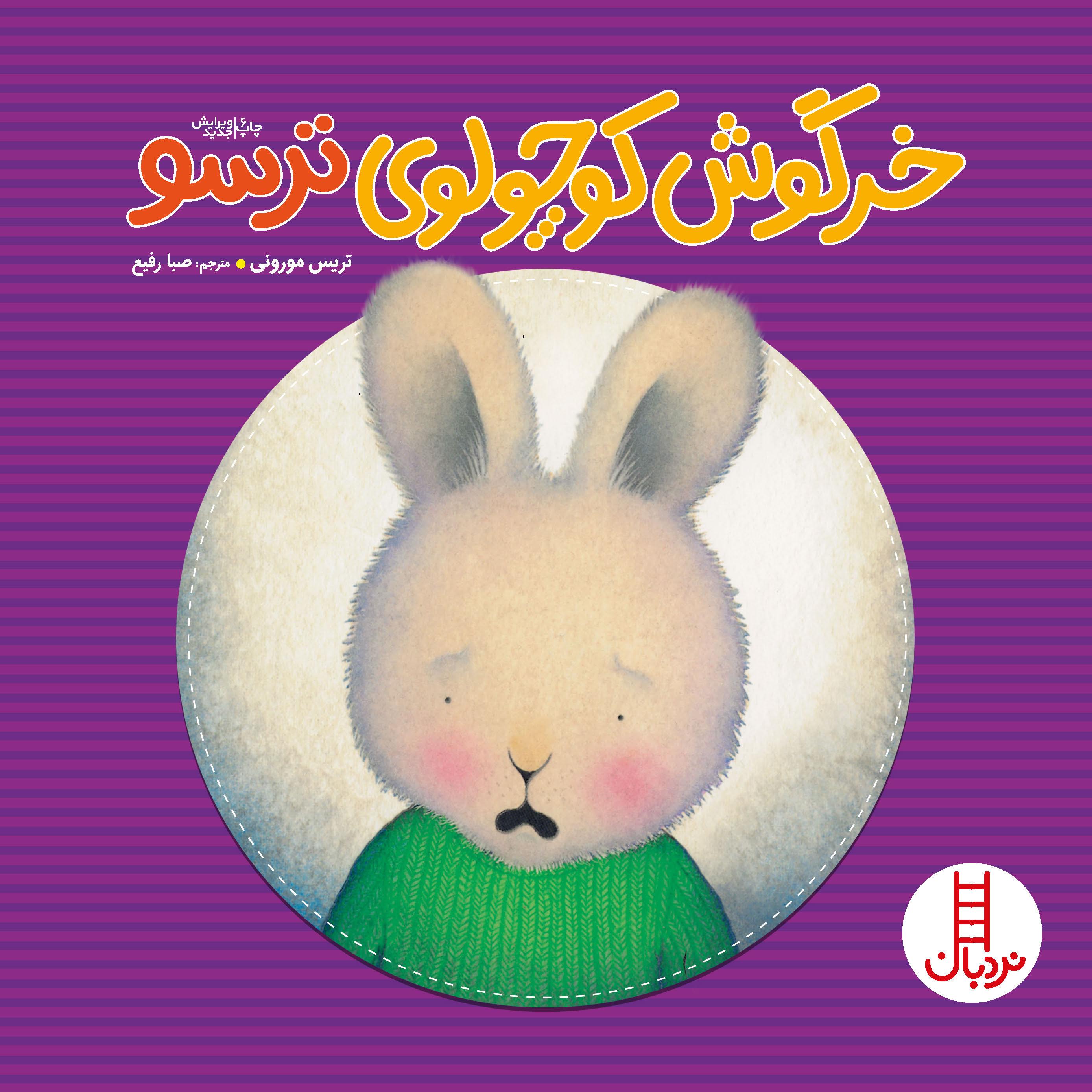 خرگوش كوچولوی ترسو
