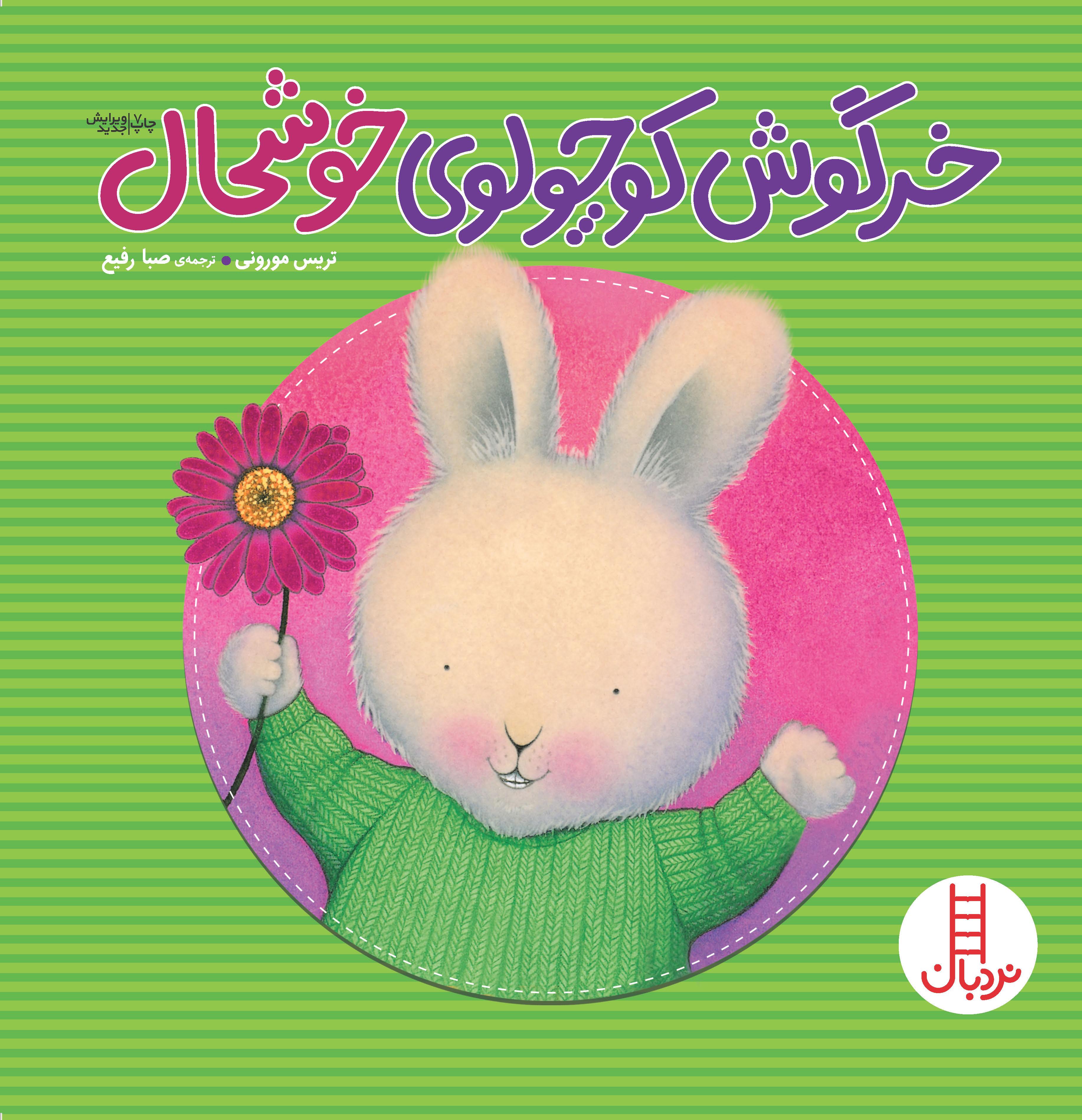خرگوش كوچولوی خوشحال