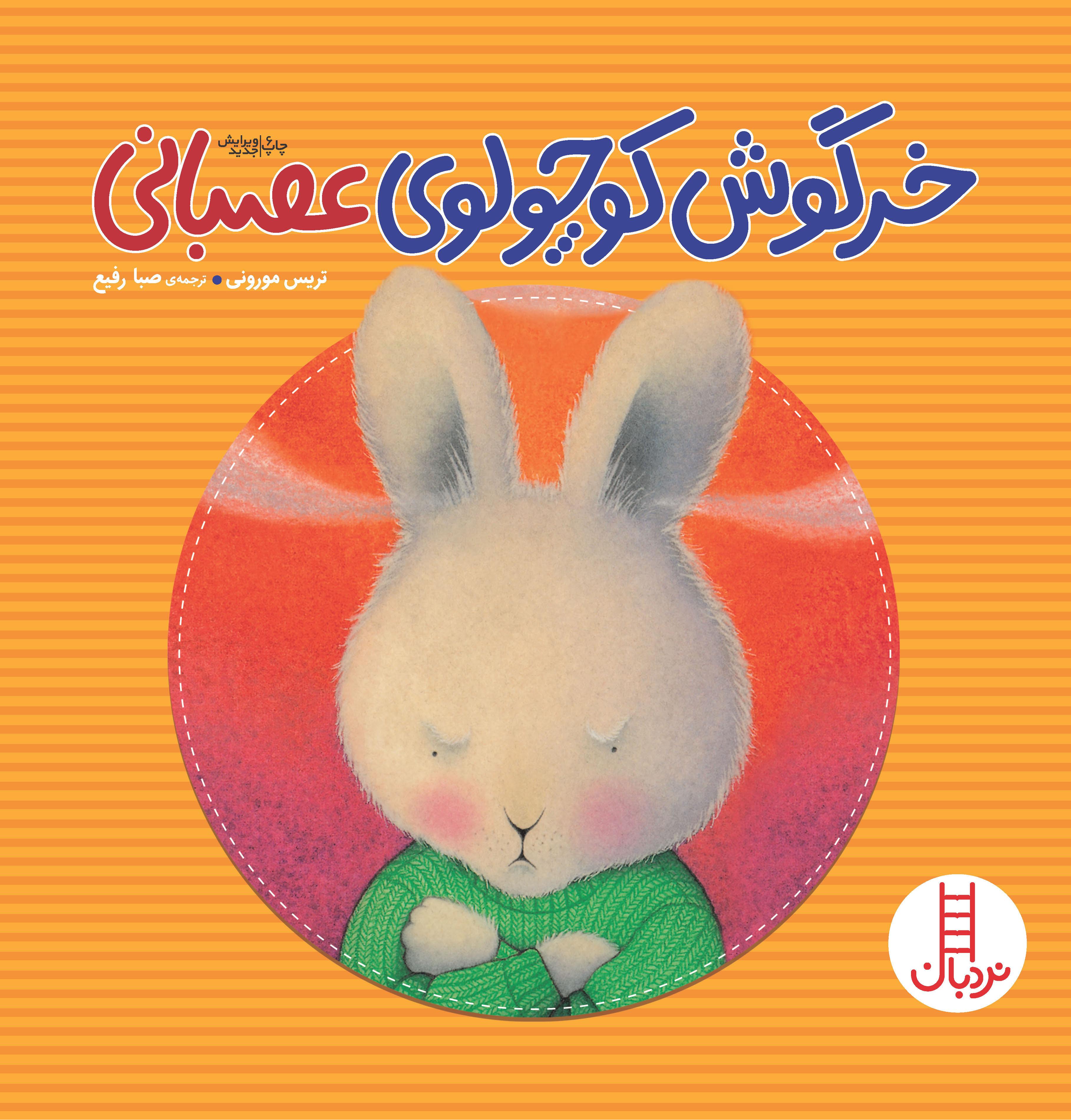 خرگوش كوچولوی عصبانی
