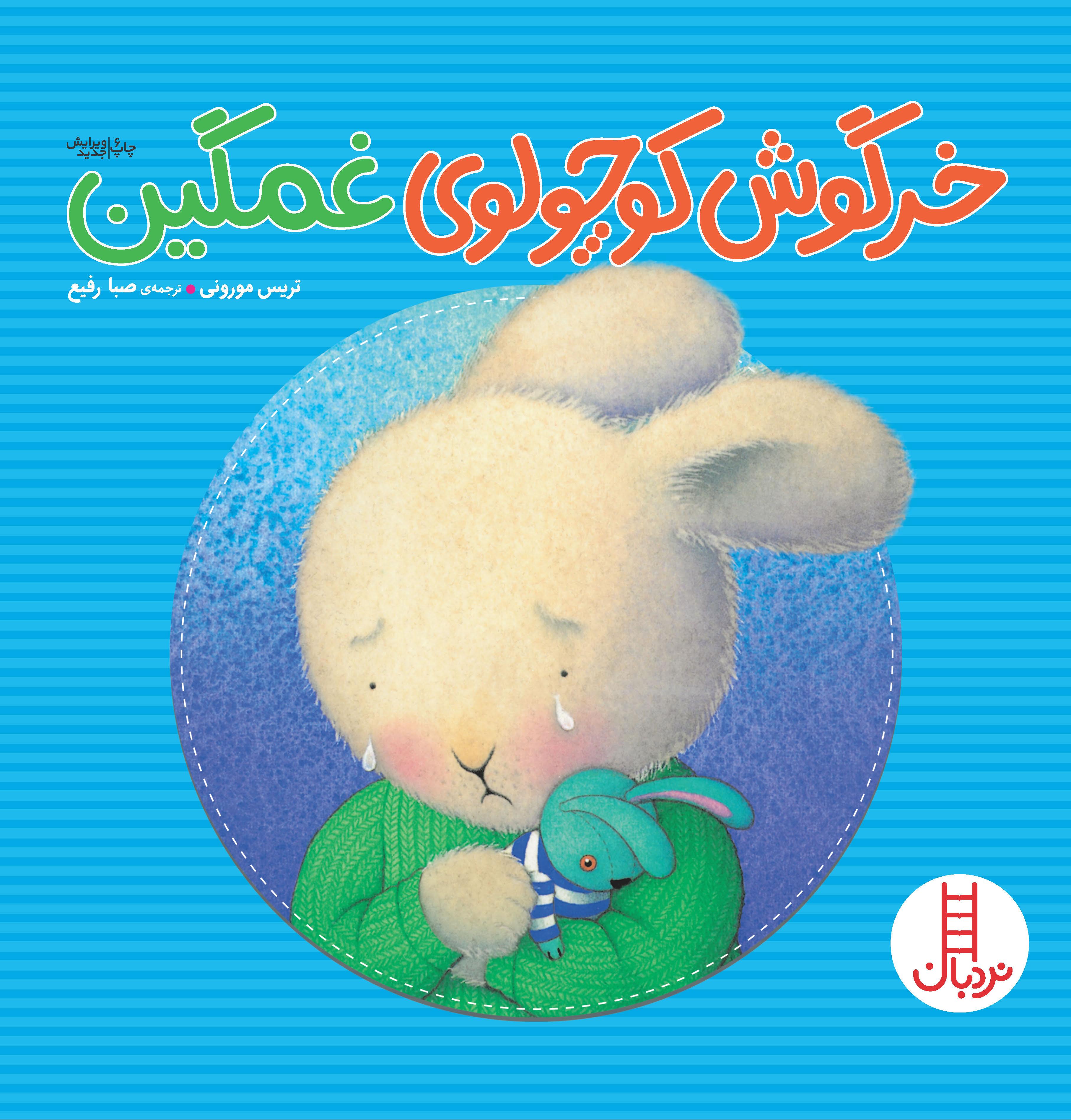 خرگوش كوچولوی غمگين