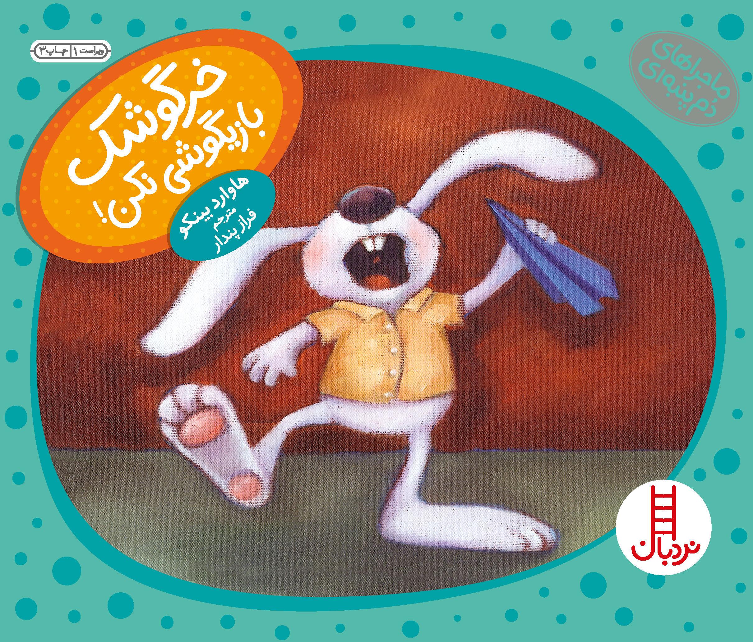 خرگوشک بازیگوشی نکن!