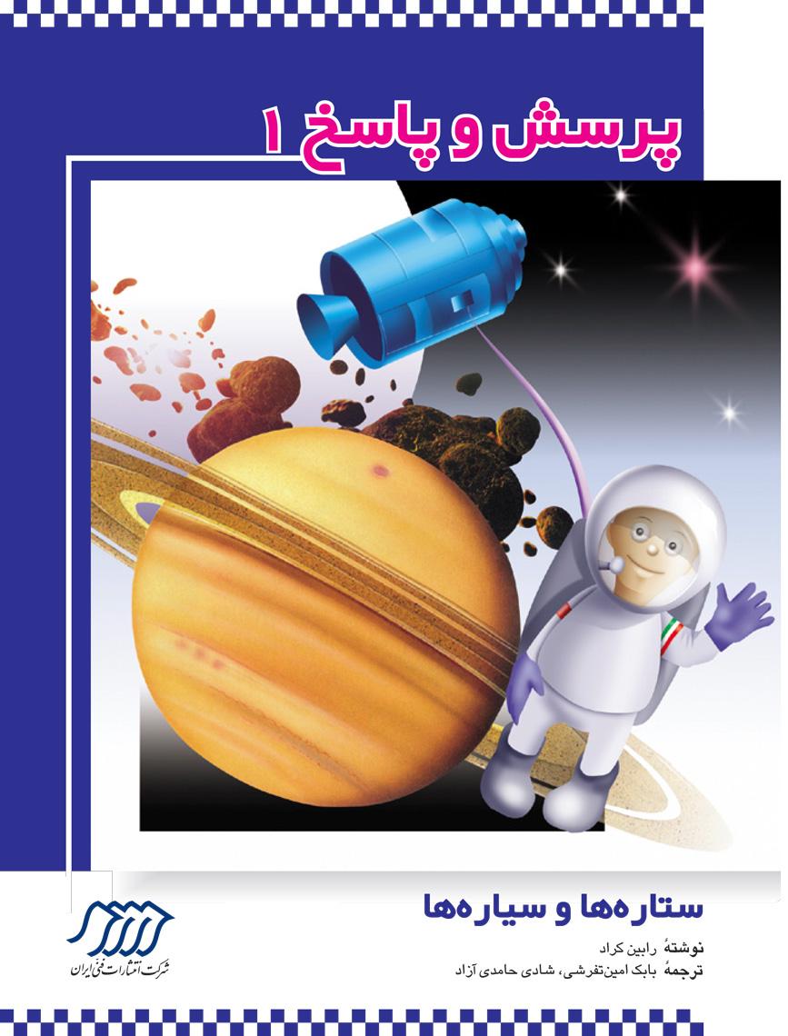 ستارهها و سیارهها (پرسش و پاسخ 1)...