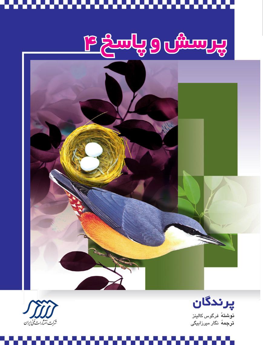 پرندگان (پرسش و پاسخ 4)